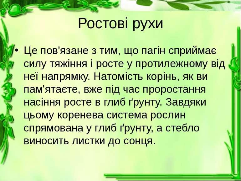 Ростові рухи Це пов'язане з тим, що пагін сприймає силу тяжіння і росте у про...