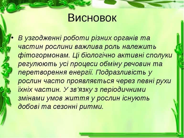 Висновок В узгодженні роботи різних органів та частин рослини важлива роль на...