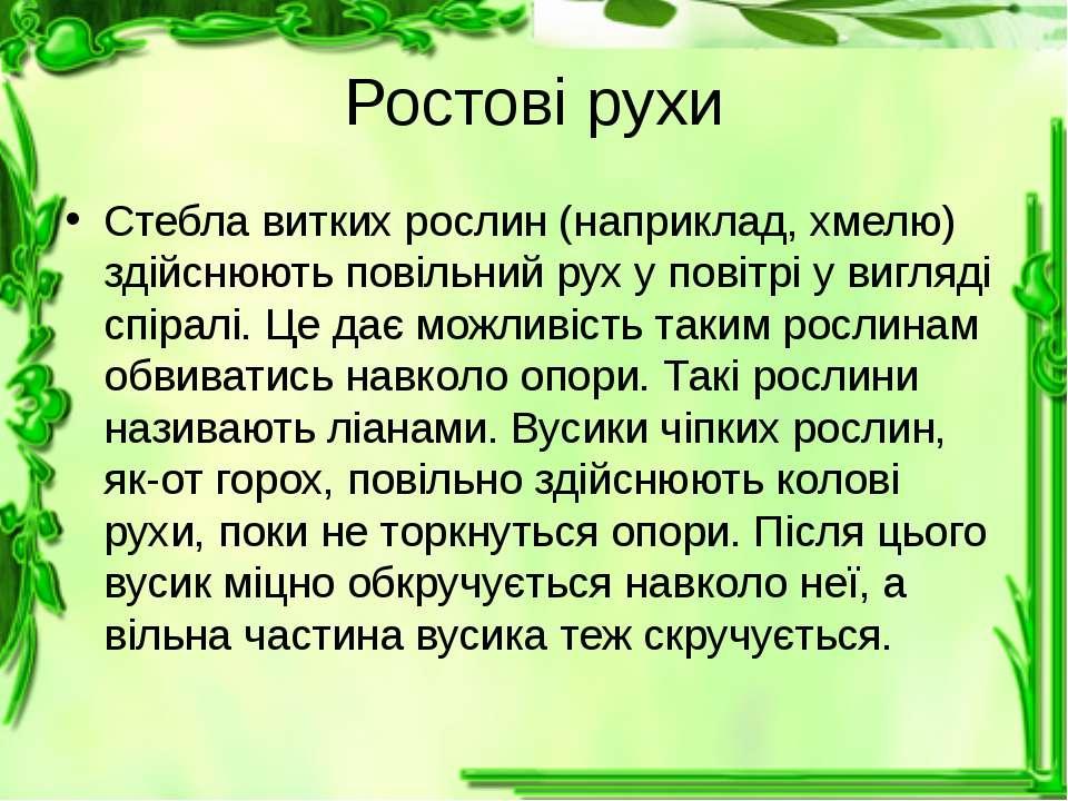 Ростові рухи Стебла витких рослин (наприклад, хмелю) здійснюють повільний рух...