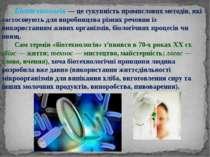 Біотехнологія — це сукупність промислових методів, які застосовують для вироб...