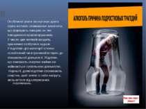 Особливої уваги заслуговує друга група мотивів споживання алкоголю, що формую...