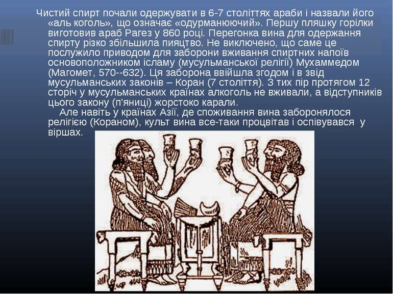 Чистий спирт почали одержувати в 6-7 століттях араби і назвали його «аль кого...
