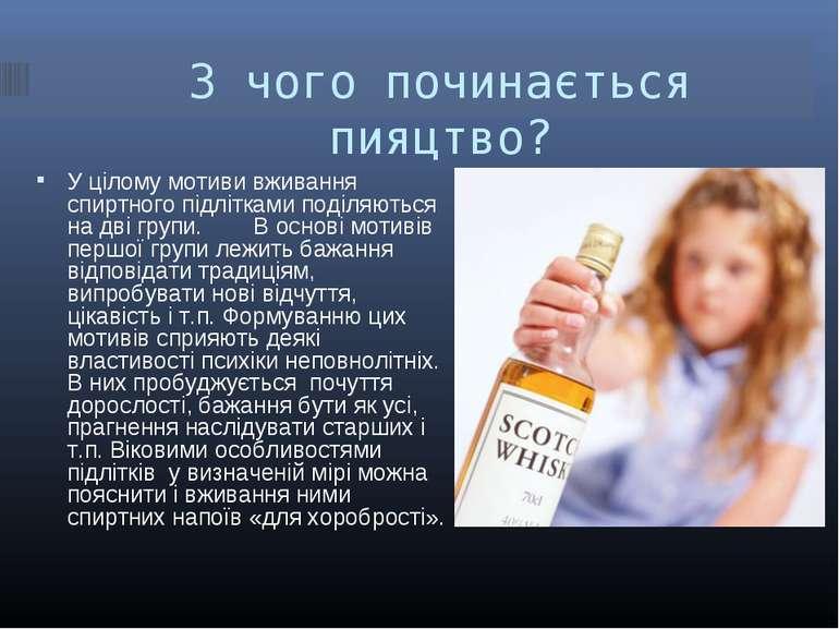 З чого починається пияцтво? У цілому мотиви вживання спиртного підлітками под...