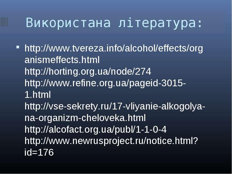 Використана література: http://www.tvereza.info/alcohol/effects/organismeffec...