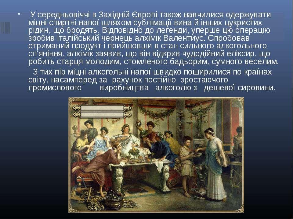 У середньовіччі в Західній Європі також навчилися одержувати міцні спиртні на...