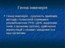 Генна інженерія Генна інженерія - сукупність прийомів, методів і технологій о...