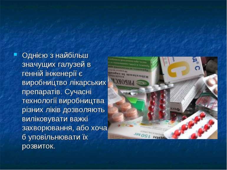 Однією з найбільш значущих галузей в генній інженерії є виробництво лікарськи...