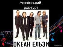 Український рок-гурт