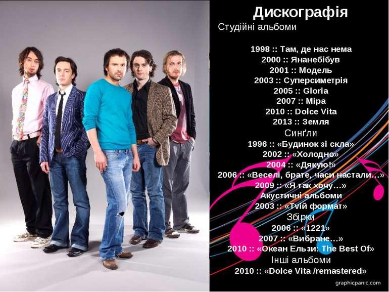 Дискографія Студійні альбоми 1998::Там, де нас нема 2000 ::Янанебібув 2001...