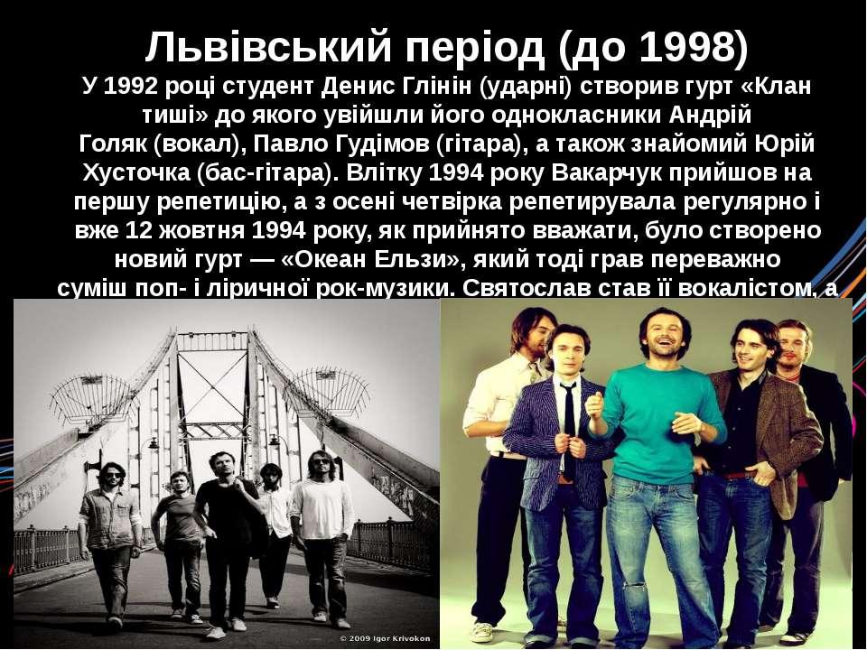 Львівський період (до 1998) У 1992 році студентДенис Глінін(ударні) створив...