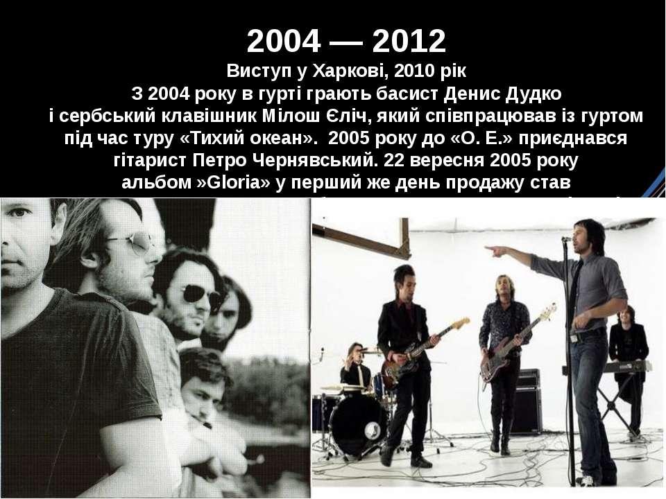2004 — 2012 Виступ у Харкові, 2010 рік З2004року в гурті грають басист Дени...
