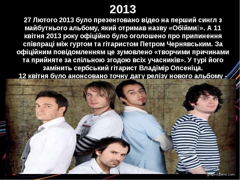 2013 27 Лютого 2013 було презентовано відео на перший сингл з майбутнього аль...