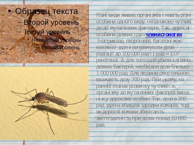 Різні види живих організмів і навіть різні особини одного виду, неоднаково чу...