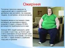Ожиріння Головною причиною ожиріння та надлишкової ваги є енергетичний дисбал...