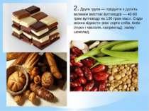 2.Друга група— продукти з досить великим вмістом вуглеводів— 40-60 грам ву...
