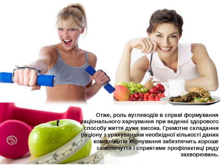 Отже, роль вуглеводів в справі формування раціонального харчування при веденн...