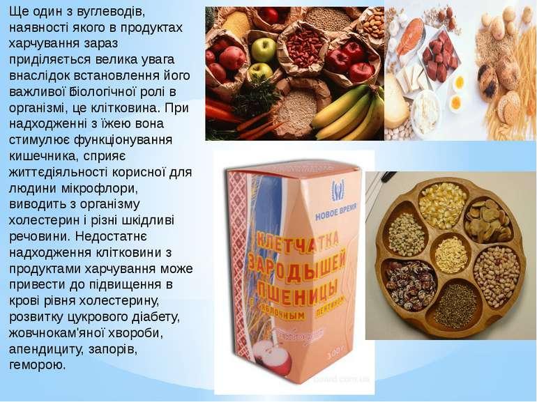Ще один з вуглеводів, наявності якого в продуктах харчування зараз приділяєть...