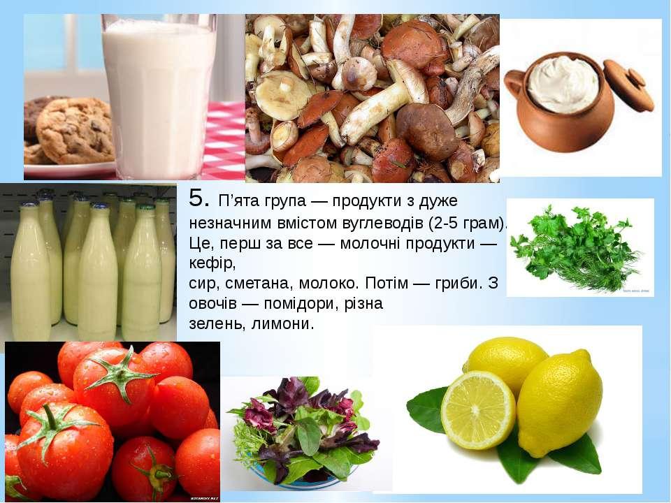5.П'ята група— продукти з дуже незначним вмістом вуглеводів (2-5грам). Це,...