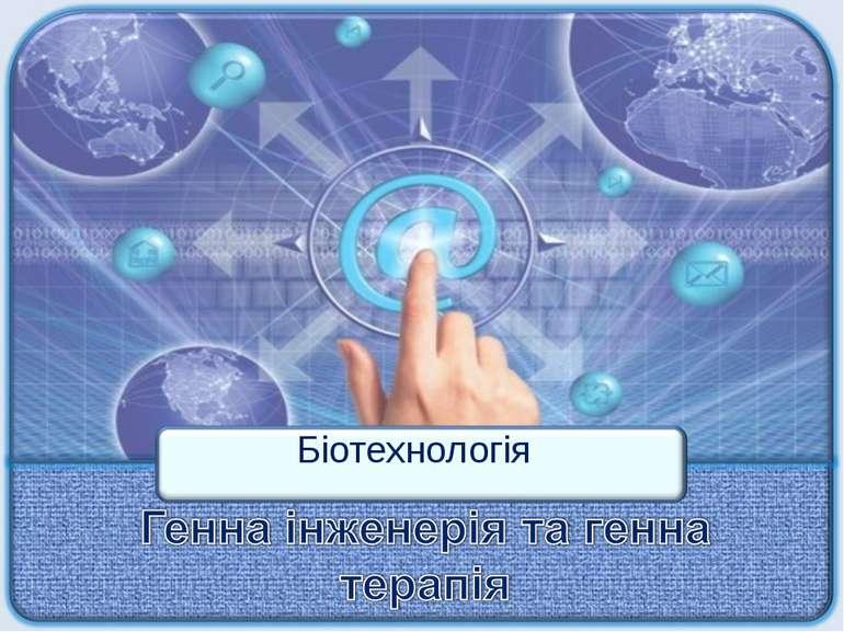 Біотехнологія
