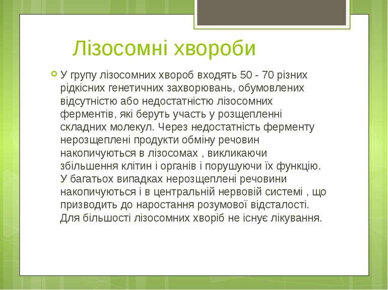 Лізосомні хвороби У групу лізосомних хвороб входять 50 - 70 різних рідкісних ...