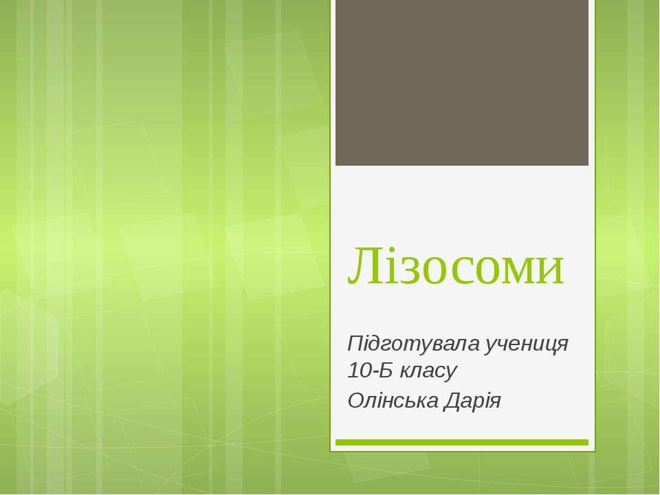 Лізосоми Підготувала учениця 10-Б класу Олінська Дарія