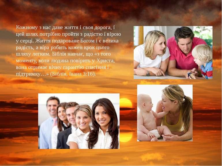 Кожному з нас дане життя і своя дорога, і цей шлях потрібно пройти з радістю ...