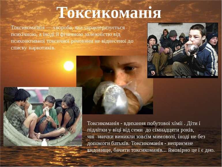 Токсикома нія — хвороба, яка характеризується психічною, а іноді й фізичною з...
