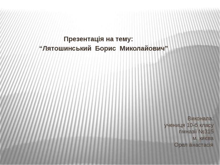 """Презентація на тему: """"Лятошинський Борис Миколайович"""" Виконала: учениця 10-б ..."""