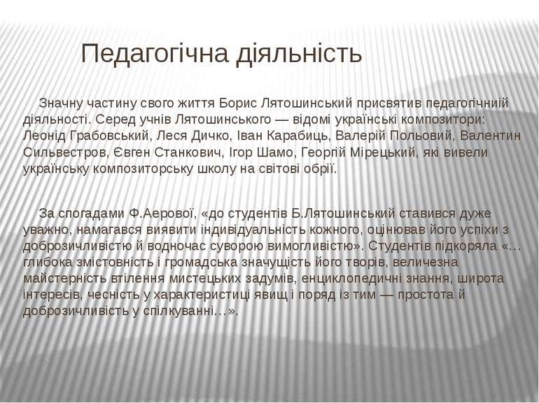 Педагогічна діяльність Значну частину свого життя Борис Лятошинський присвяти...
