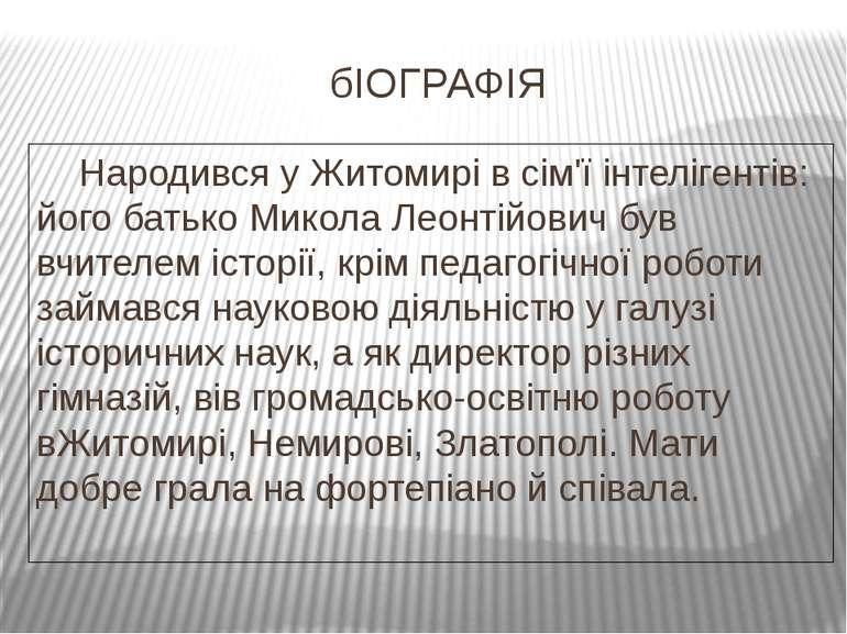 бІОГРАФІЯ Народився уЖитомирів сім'ї інтелігентів: його батько Микола Леонт...