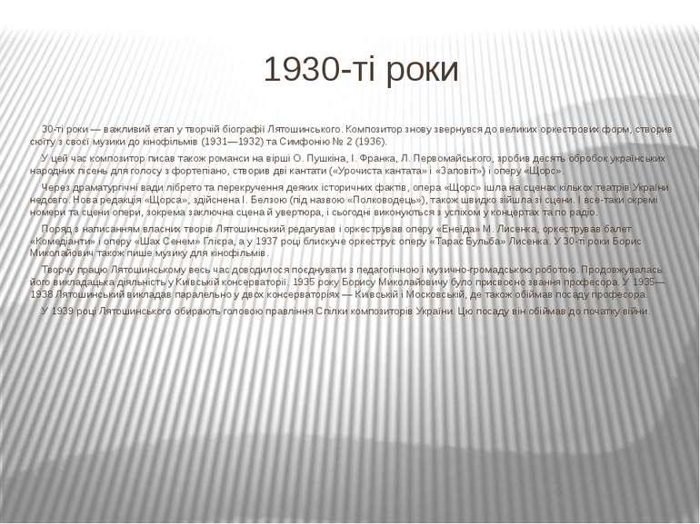 1930-ті роки 30-ті роки — важливий етап у творчій біографії Лятошинського. Ко...
