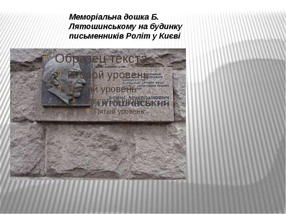 Меморіальна дошка Б. Лятошинському на будинку письменників Роліт у Києві