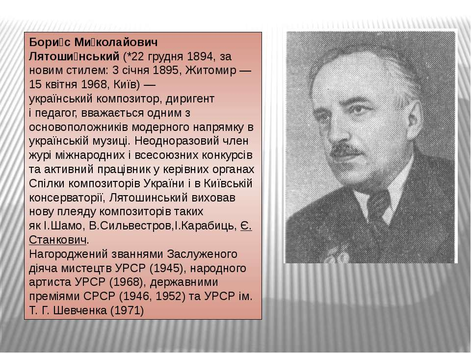 Бори с Ми колайович Лятоши нський(*22 грудня 1894,за новим стилем:3 січня...