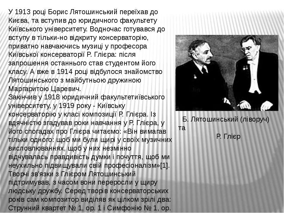 У 1913 році Борис Лятошинський переїхав до Києва, та вступив до юридичного фа...