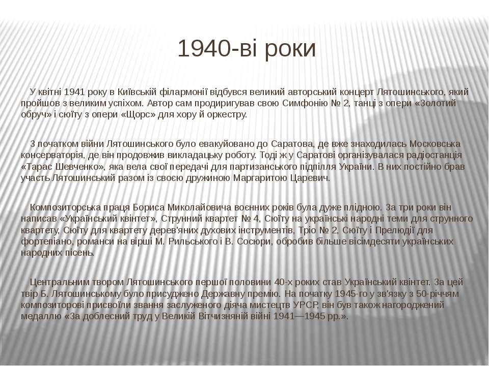 1940-ві роки У квітні 1941 року в Київській філармонії відбувся великий автор...