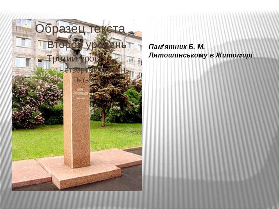 Пам'ятник Б. М. Лятошинському в Житомирі