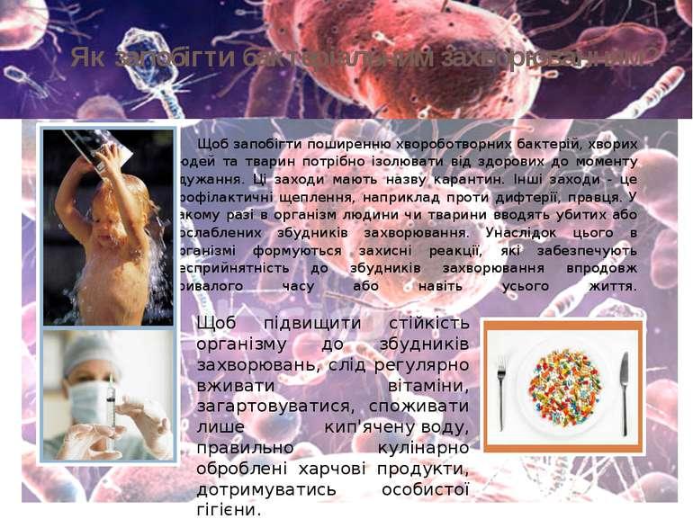 Як запобігти бактеріальним захворюванням? Щоб запобігти поширенню хвороботвор...