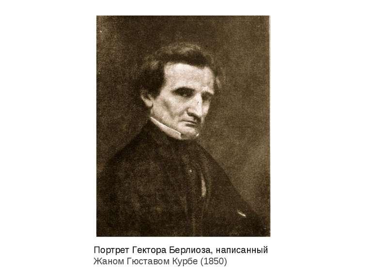 Портрет Гектора Берлиоза, написанный Жаном Гюставом Курбе(1850)