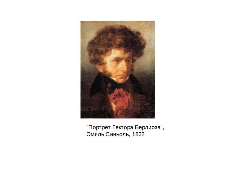 """""""Портрет Гектора Берлиоза"""", Эмиль Синьоль, 1832"""