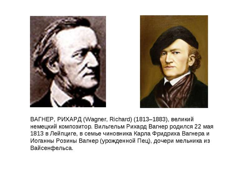 ВАГНЕР, РИХАРД (Wagner, Richard) (1813–1883), великий немецкий композитор. Ви...