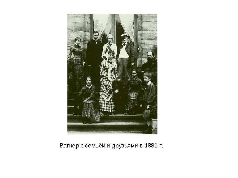 Вагнер с семьёй и друзьями в 1881 г.