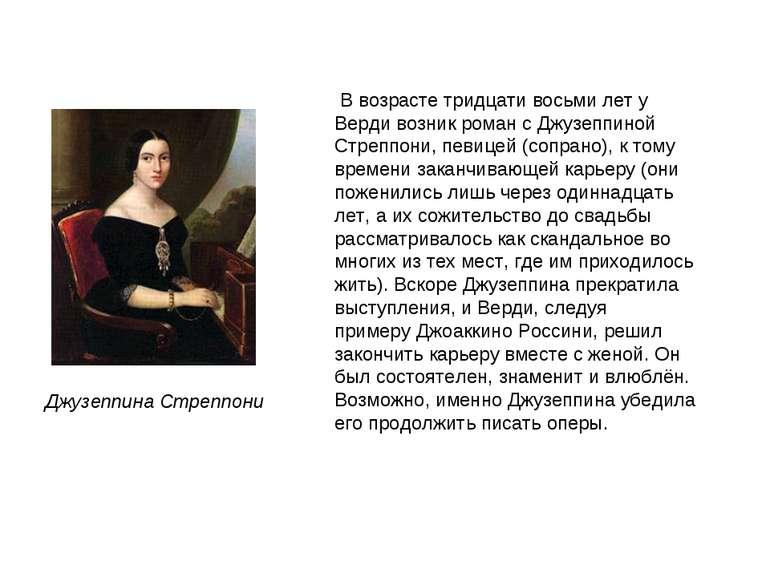 Джузеппина Стреппони В возрасте тридцати восьми лет у Верди возник роман сД...