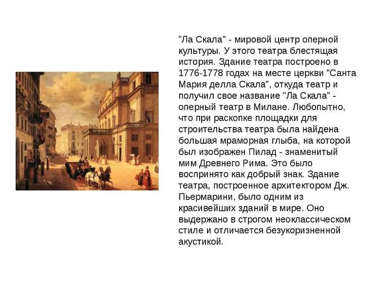 """""""Ла Скала"""" - мировой центр оперной культуры. У этого театра блестящая история..."""