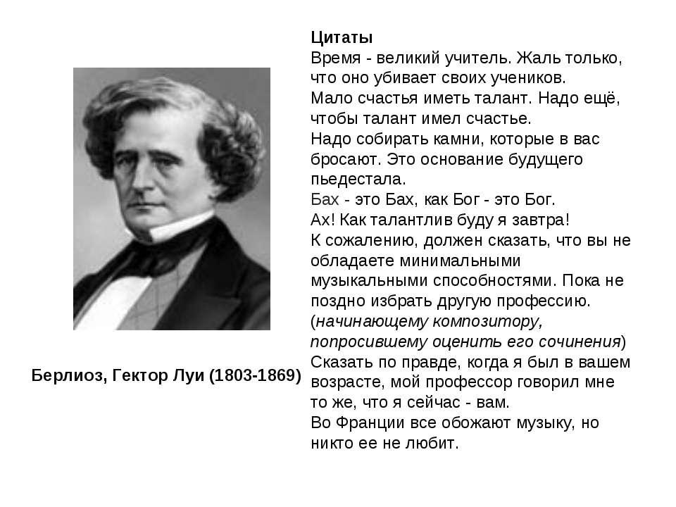 Берлиоз, Гектор Луи (1803-1869) Цитаты Время - великий учитель. Жаль только, ...