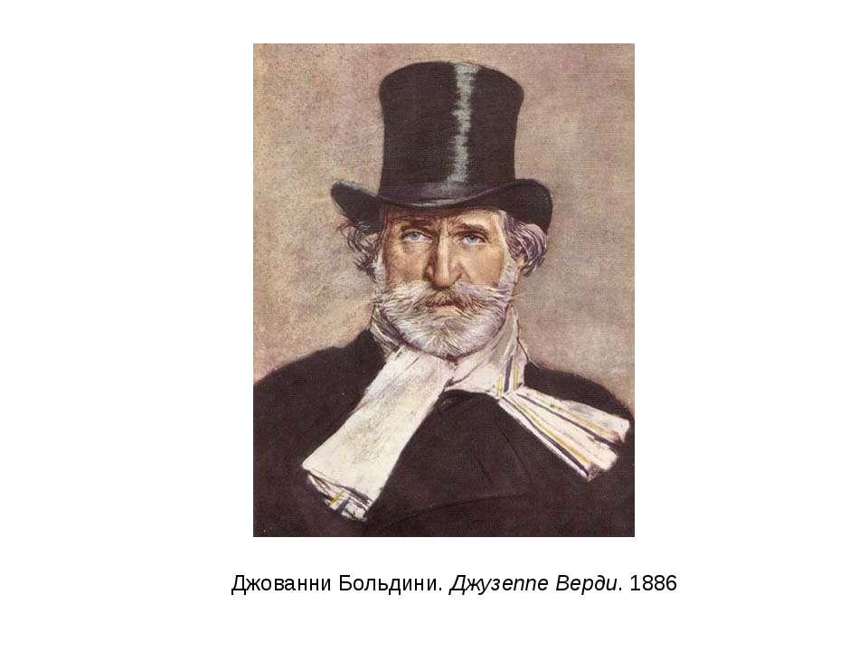 Джованни Больдини.Джузеппе Верди.1886