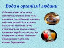 Вода в організмі людини Робота клітин тіла може відбуватися тільки тоді, коли...