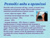 Розподіл води в організмі Розподіл води залежить від віку, статі, м'язової ма...