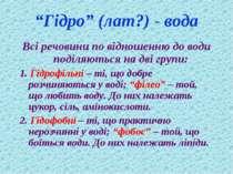 """""""Гідро"""" (лат?) - вода Всі речовини по відношенню до води поділяються на дві г..."""