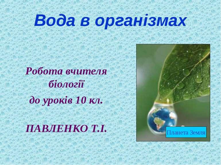 Вода в організмах Робота вчителя біології до уроків 10 кл. ПАВЛЕНКО Т.І. План...