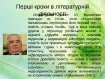 Перші кроки в літературній діяльності Літературний дебют Ю. Мушкетика припада...